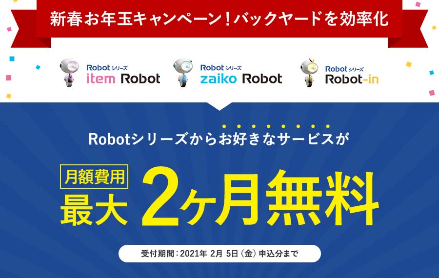 Robotシリーズからお好きなサービス2つが、初期・月額費用最大2ヶ月無料!