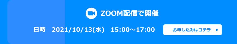 ZOOM配信で開催