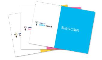 Robotシリーズの資料イメージ