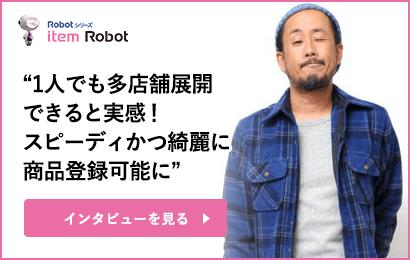 DADDY&SON item-Robot導入事例