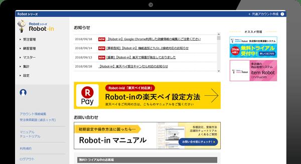 Robot-in管理画面イメージ