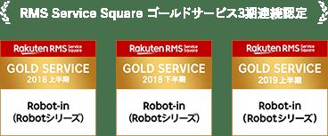 RMS Service Square ゴールドサービス認定