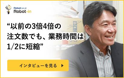 乳糖製菓Robot-in導入事例