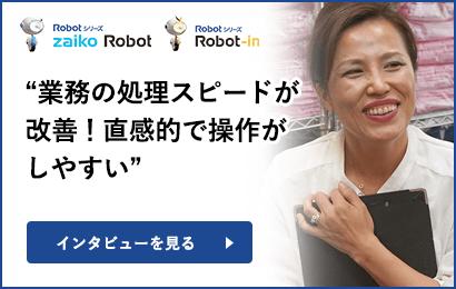 株式会社ラ・イムズ Robotシリーズ導入事例