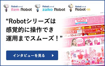 株式会社クレシード・コーポレーション Robotシリーズ導入事例