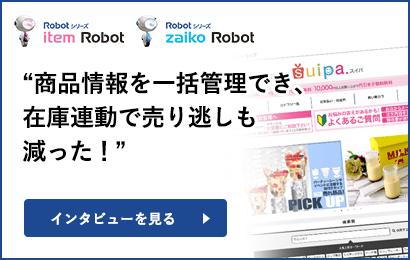 株式会社東光 Robotシリーズ導入事例