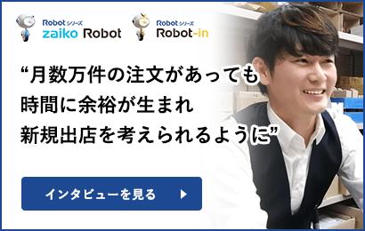 株式会社ベテル Robotシリーズ導入事例