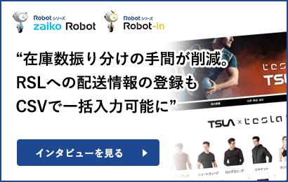 プラムネット合同会社 Robotシリーズ導入事例