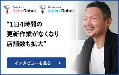 株式会社ディノス・セシール Robotシリーズ導入事例