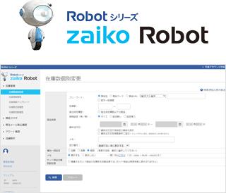 zaiko Robot管理画面