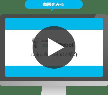 zaiko Robotのご紹介動画