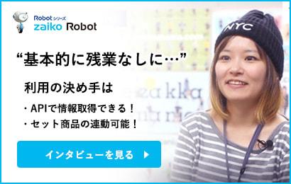 イーザッカマニアzaiko Robot導入事例