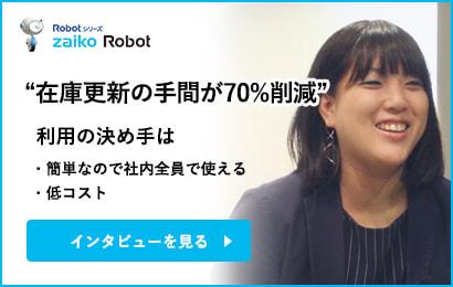 伊藤久右衛門zaiko Robot導入事例
