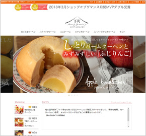 乳糖製菓商品ページ
