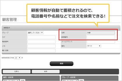 顧客情報が自動で蓄積されるので、電話番号や名前などで注文を検索できる!