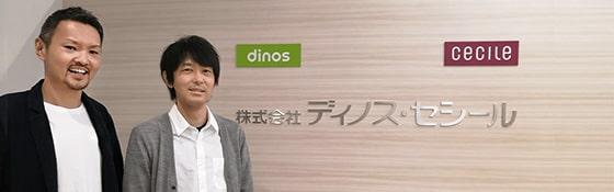 Robotシリーズお客様の声 株式会社ディノス・セシール様写真