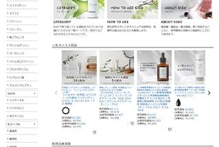 ECサイトの写真