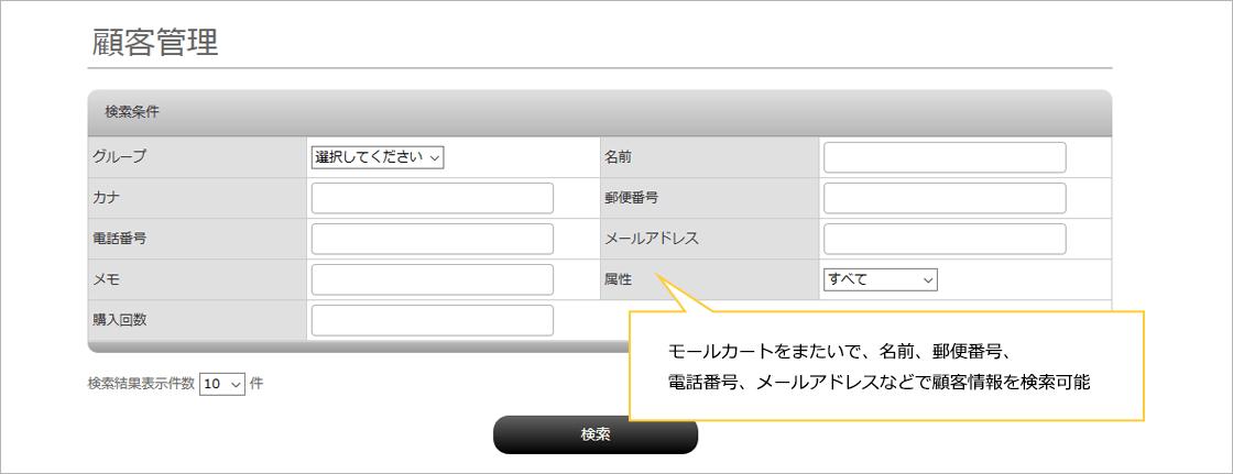 顧客検索機能