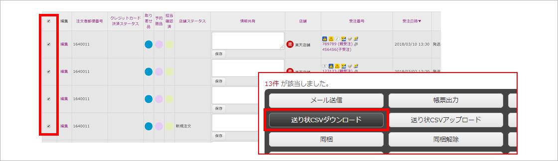 送り状ソフト用のCSVをダウンロード