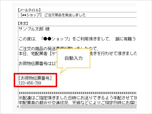 メールにお問い合わせ番号が自動入力されるイメージ