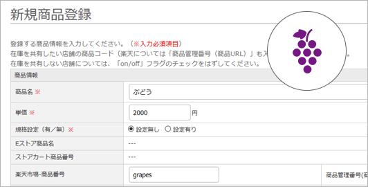 在庫管理システムzaiko Robotに単品商品を登録1