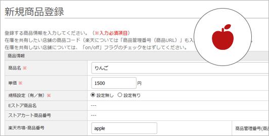在庫管理システムzaiko Robotに単品商品を登録2