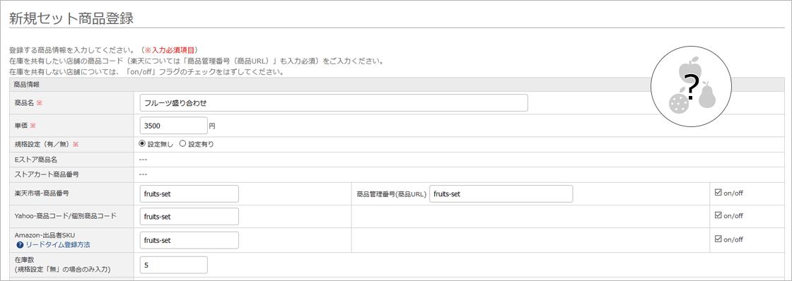 在庫管理システムzaiko Robotにセット商品を登録