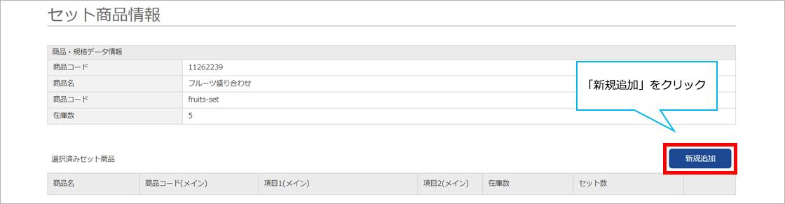 セット商品の内容を登録2