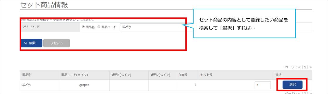 セット商品の内容を登録3
