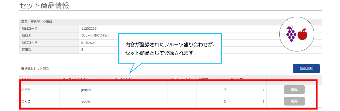 セット商品の内容登録完了
